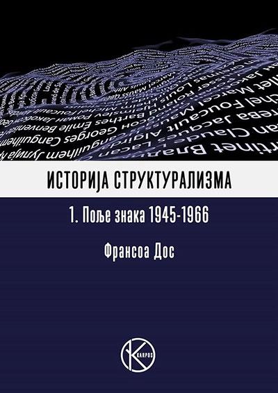 ISTORIJA STRUKTURALIZMA TOM 1 - POLJE ZNAKA