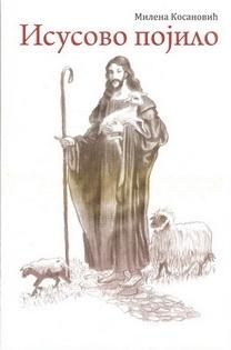 ISUSOVO POJILO