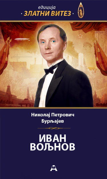 IVAN VOLJNOV