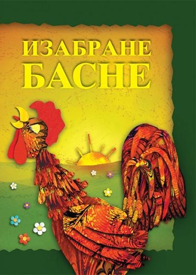 IZABRANE BASNE