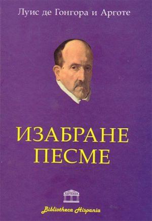 IZABRANE PESME