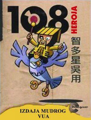 108 HEROJA - IZDAJA MUDROG VUA