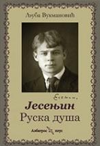 JESENJIN, RUSKA DUŠA