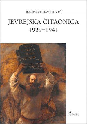 JEVREJSKA ČITAONICA U BEOGRADU : 1929-1941
