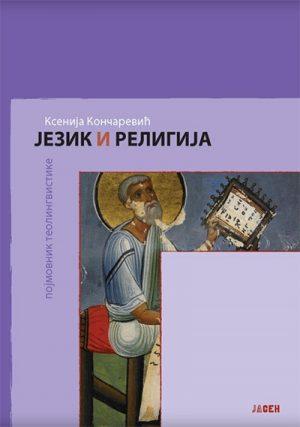 JEZIK I RELIGIJA - POJMOVNIK TEOLINGVISTIKE
