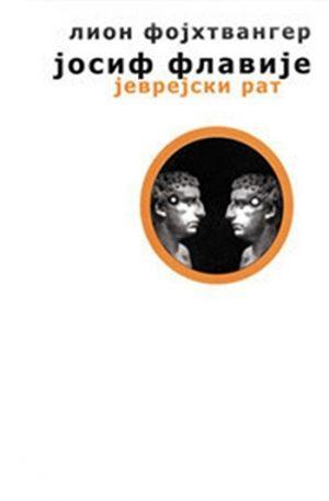JOSIF FLAVIJE (JEVREJSKI RAT)