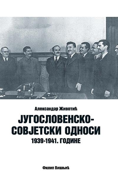 JUGOSLOVENSKO-SOVJETSKI ODNOSI: 1939-1941. GODINE