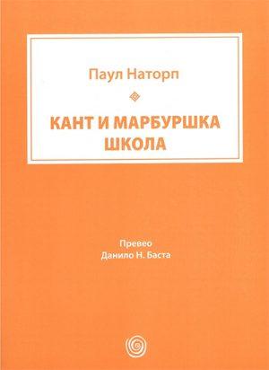 KANT I MARBURŠKA ŠKOLA