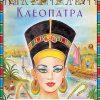 KLEOPATRA - POSLEDNJA KRALJICA EGIPTA