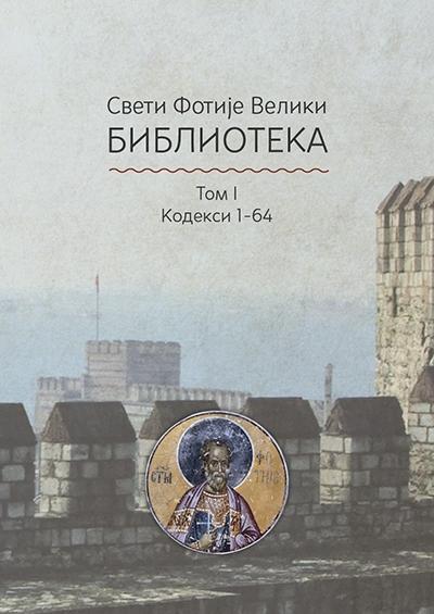 KODEKSI 1-64 FOTIJEVA BIBLIOTEKA