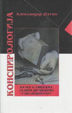 KONSPIROLOGIJA