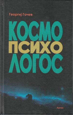 KOSMO-PSIHO-LOGOS