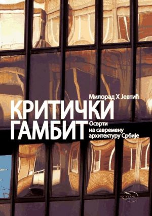 KRITIČKI GAMBIT - osvrti na savremenu arhitekturu Srbije