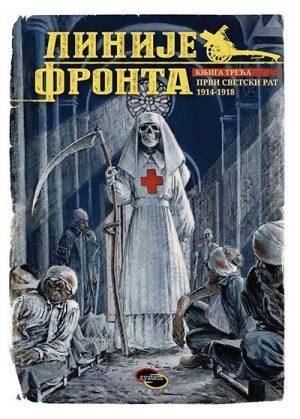 LINIJE FRONTA Knjiga 3: Prvi svetski rat 1914-1918