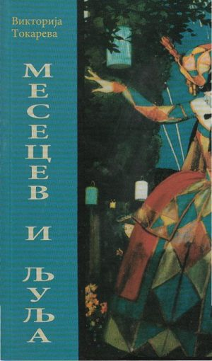 MESECEV I LJULJA