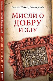 MISLI O DOBRU I ZLU (II izdanje)