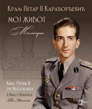 MOJ ŽIVOT: Memoari kralja Petra II Karađorđevića