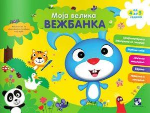 MOJA VELIKA VEŽBANKA (4-5 GODINA) - ZEKA