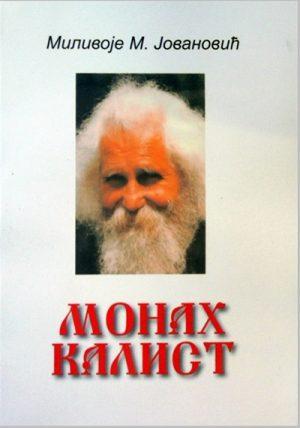 MONAH KALIST
