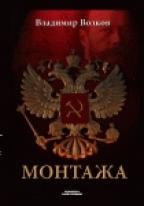 MONTAŽA