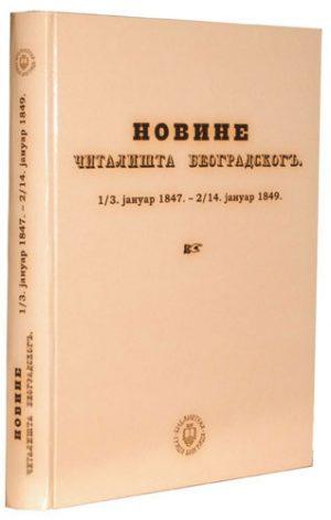 NOVINE BEOGRADSKOG ČITALIŠTA 1847 - 1849.
