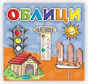 OBLICI - NALEPNICE