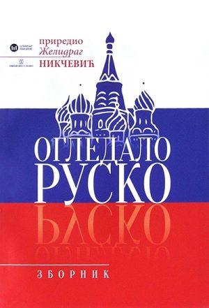 OGLEDALO RUSKO