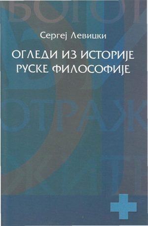 OGLEDI IZ ISTORIJE RUSKE FILOSOFIJE