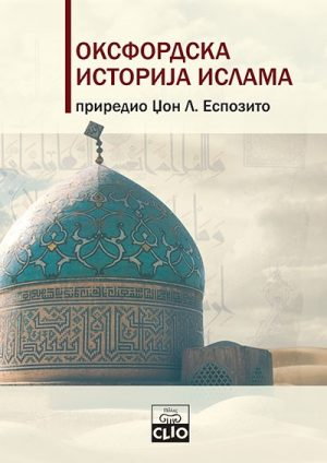 OKSFORDSKA ISTORIJA ISLAMA