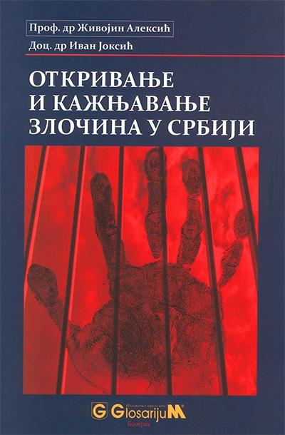 OTKRIVANJE I KAŽNJAVANJE, ZLOČINA U SRBIJI