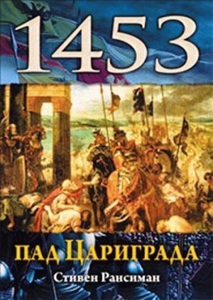 PAD CARIGRADA 1453.