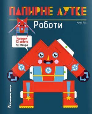 PAPIRNE LUTKE - ROBOTI