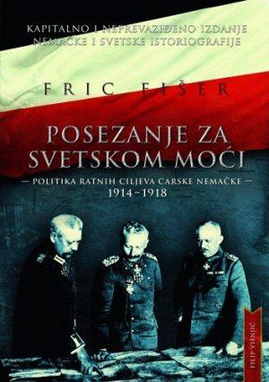 POSEZANJE ZA SVETSKOM MOĆI - politika ratnih ciljeva carske Nemačke 1914-1918