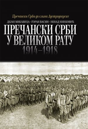 PREČANSKI SRBI U VELIKOM RATU 1914-1918
