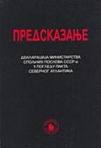 PREDSKAZANJE - deklaracija Ministarstva spoljnih poslova SSSR-a u pogledu pakta Severnog Atlantika