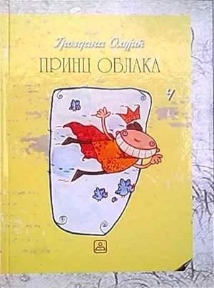 PRINC OBLAKA