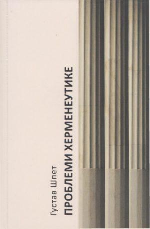 PROBLEMI HERMENEUTIKE