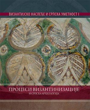 PROCESI VIZANTIZACIJE I SRPSKA ARHEOLOGIJA - VIZANTIJSKO NASLEĐE U SRPSKOJ UMETNOSTI, 1