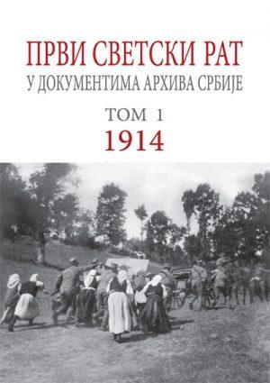 PRVI SVETSKI RAT U DOKUMENTIMA ARHIVA SRBIJE 1914: TOM 1