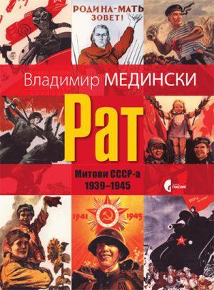 RAT - MITOVI SSSR-A 1939-1945