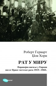 RAT U MIRU. PARAVOJNO NASILJE U EVROPI POSLE PRVOG SVETSKOG RATA 1918-1923.