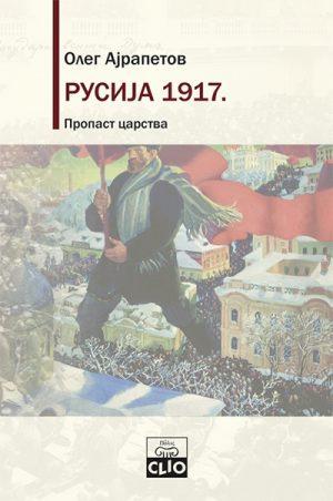 RUSIJA 1917: PROPAST CARSTVA