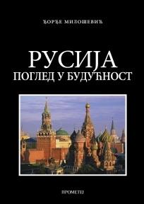RUSIJA POGLED U BUDUĆNOST