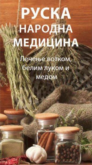 RUSKA NARODNA MEDICINA - LEČENJE VOTKOM, BELIM LUKOM I PČELINJIM PROIZVODIMA