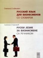 RUSKI JEZIK ZA BIZNISMENE SAREČNIKOM