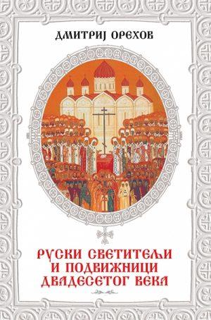 RUSKI SVETITELJI I PODVIŽNICI DVADESETOG VEKA