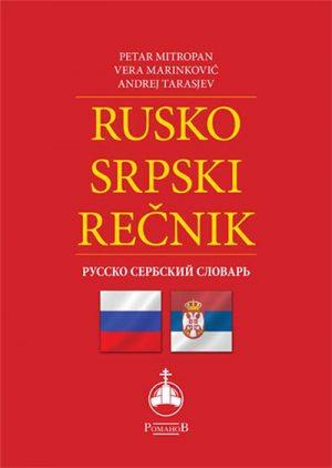 RUSKO SRPSKI REČNIK