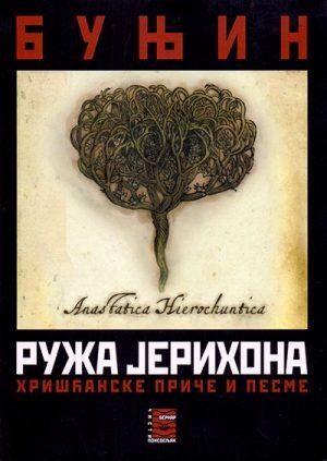 RUŽA JERIHONA - IZABRANE HRIŠĆANSKE PRIČE