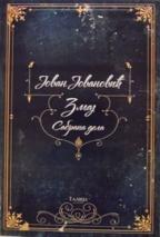 SABRANA DELA JOVANA JOVANOVIĆA ZMAJA 1-16