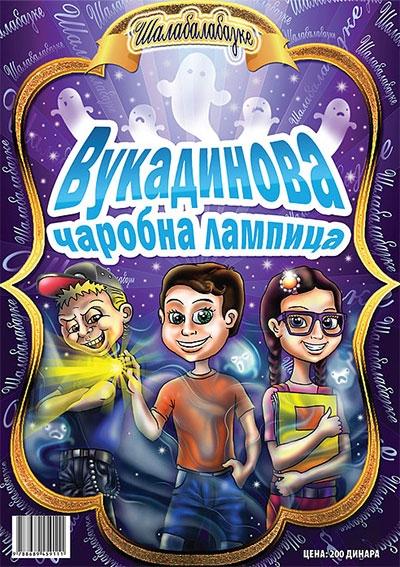 ŠALABALABAJKE - VUKADINOVA ČAROBNA LAMPICA
